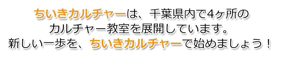 ちいきカルチャーは、千葉県内で4ヶ所のカルチャー教室を展開しています。新しい一歩を、ちいきカルチャーで始めましょう!